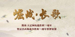 崛战・长歌 抗战胜利70周年特别策划