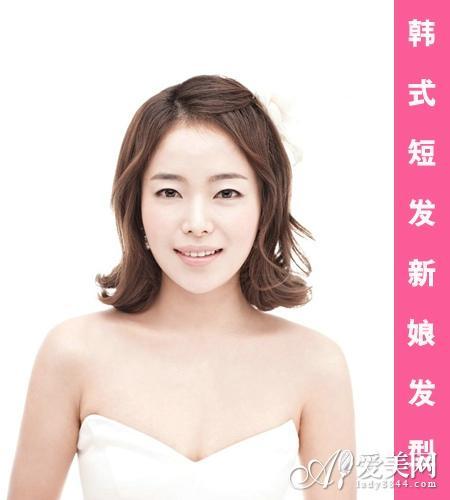 韩式短发新娘发型 化身清新美佳人图片