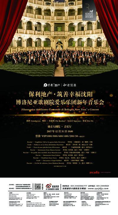 博洛尼亚歌剧院爱乐乐团新年音乐会引沈阳乐迷期待