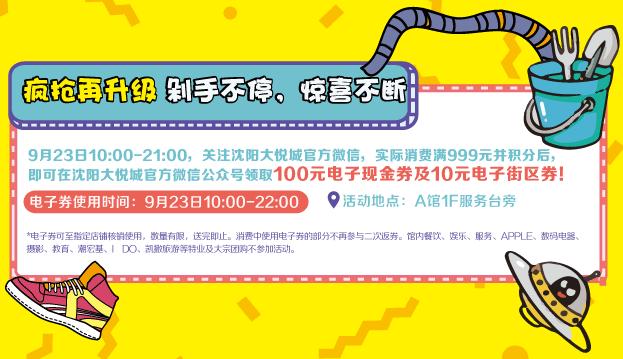 """沈阳大悦城9.16""""大悦疯抢节"""", 金秋钜惠全民疯抢"""