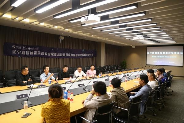 辽宁企鹅新媒体学院正式揭牌 助力新媒体人才培养