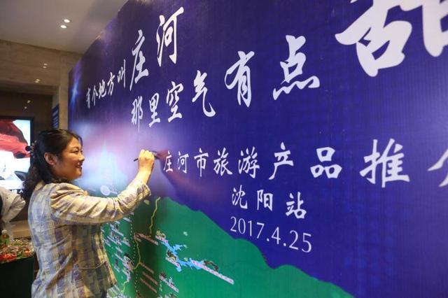 庄河市旅游产品推介会(沈阳)盛大召开