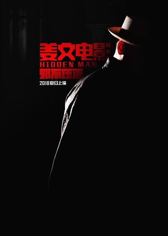 姜文新电影《邪不压正》掀开神秘面纱 定档2018暑期