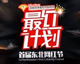 最红计划首届东北网红节