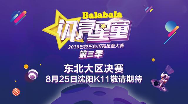 """《不等长大,勇敢秀自己》""""2018闪亮星童大赛,东北大区决赛""""8月25日即将来袭!"""