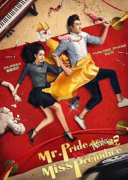 [有福利]免费去看迪丽热巴新片《傲娇与偏见》!