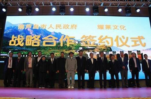 成龙与葫芦岛签署文化战略协议