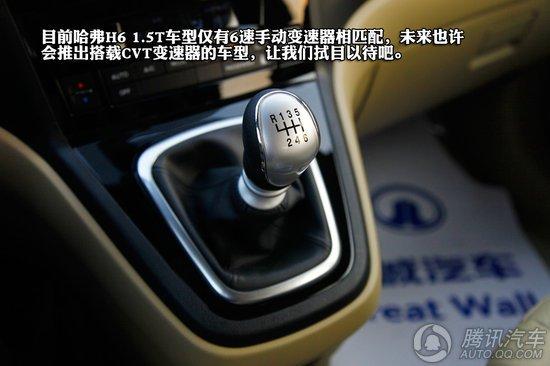 长城哈弗H6 1.5T MT 精英型 两驱