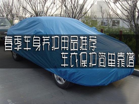 春季汽车用品推荐 车衣保护简单又靠谱