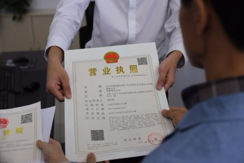 """辽宁自贸区营口片区发出首个""""46证合一""""营业执照"""