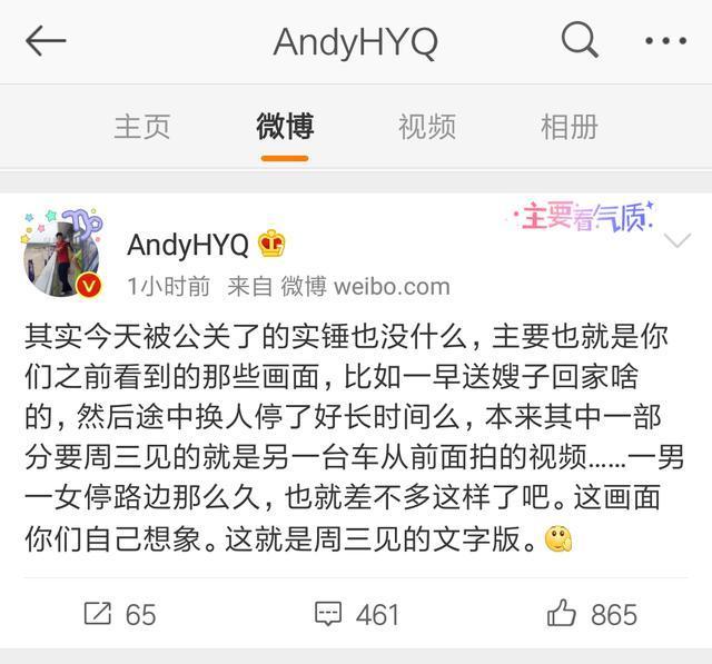 """黄毅清发文字版""""周三见"""":弟嫂车中激情被公关掉了"""