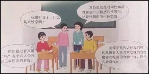 [大辽哥说]性教育,我们也可以赢得漂亮!