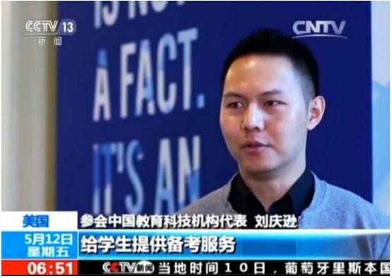 考满分亮相全球教育科技峰会并接受CCTV采访