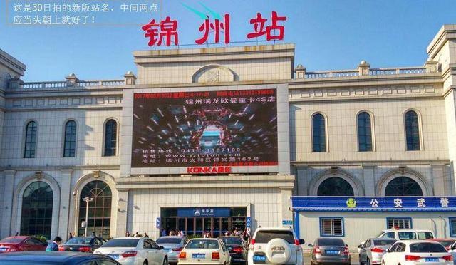 近日,锦州网友亿兴在锦州新闻网