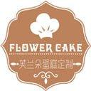芙兰朵蛋糕定制