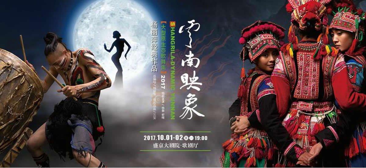 杨丽萍创排的《云南映象》 10月登陆盛京大剧院