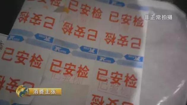 """央视曝光""""天天快递""""乱象:包裹里的东西被分拣员随便拿"""
