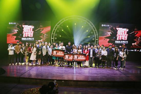 首届东北网红节完美落幕 帅气舞者夺冠获三万现金大奖