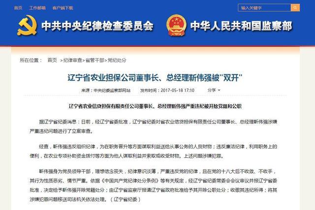 """辽宁省农业担保公司董事长、总经理靳伟强被""""双开"""""""