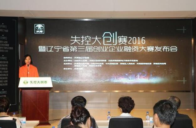 第三届创业企业融资大赛启动 百余风投机构来沈抢项目