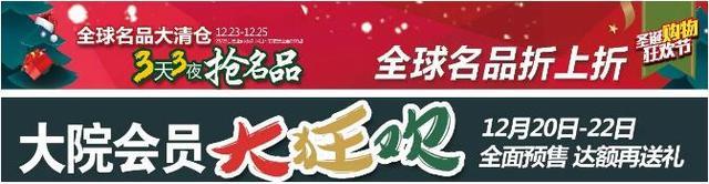 【圣诞购物狂欢节】全球名品大清仓·三天三夜抢名品20日-22日大奥莱全面预售