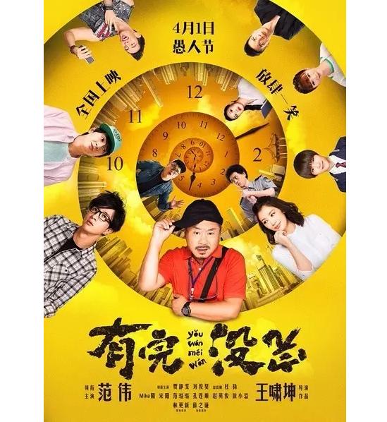 [有福利]免费看范伟新片《有完没完》超前点映!