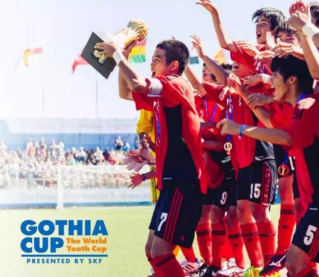 """""""哥德杯中国""""世界青少年足球赛U17全球精英挑战赛"""