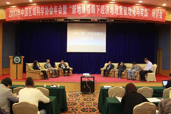 2017年中国区域科学协会年会在大连召开