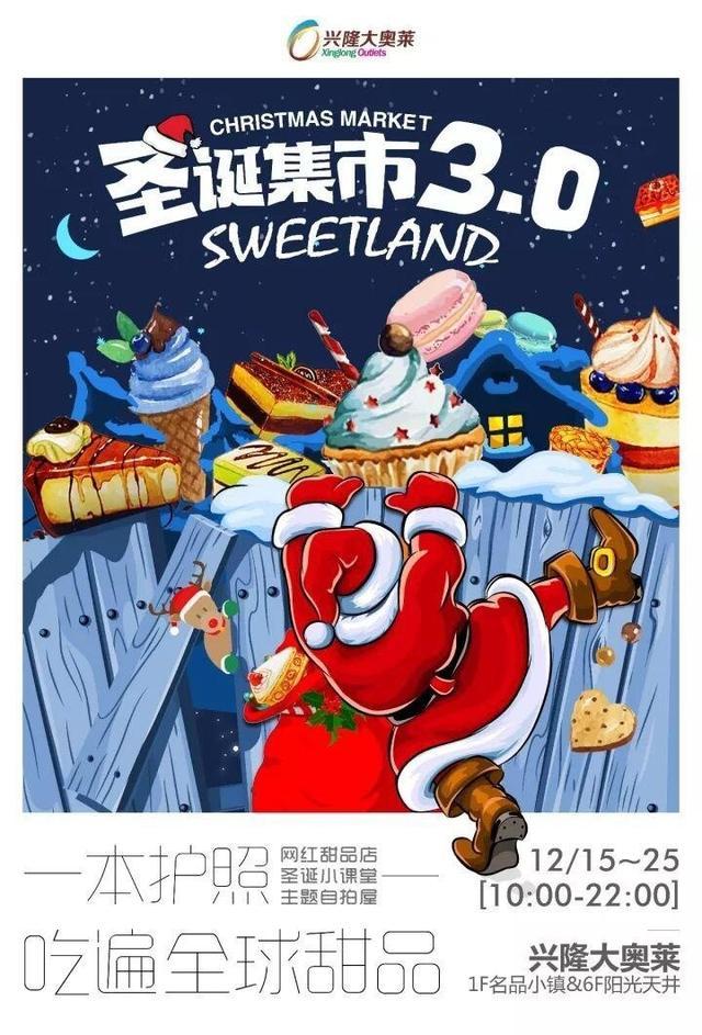 圣诞市集3.0 SWEETLAND强势登陆兴隆大奥莱