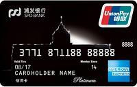 浦发美国运通白金信用卡介绍
