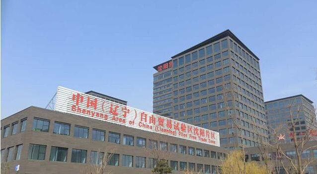 沈阳自贸片区再推15项证照分离改革