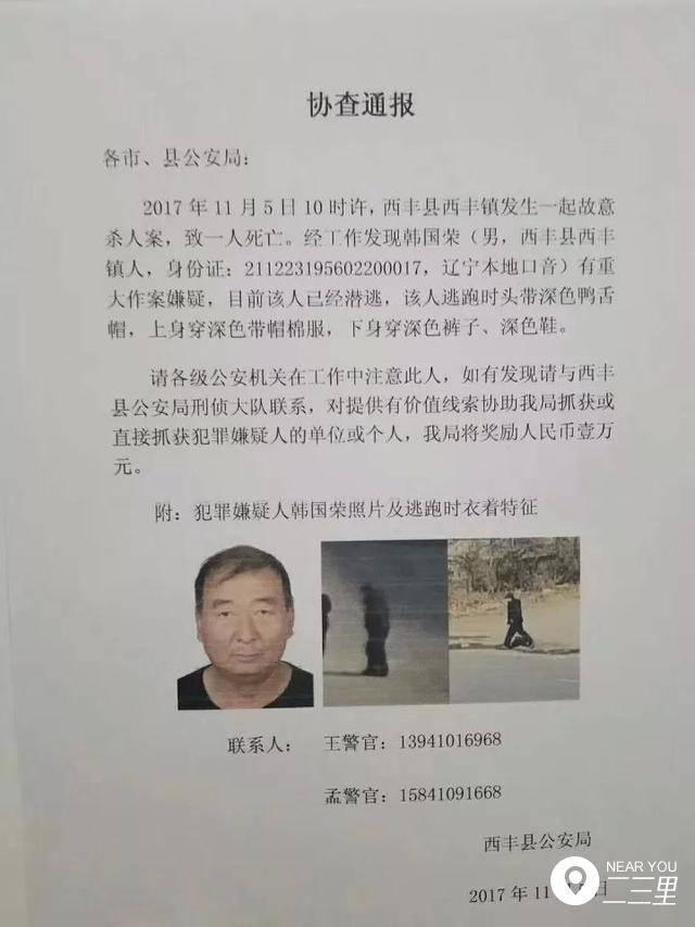 铁岭男子当街杀人后潜逃 公安悬赏1万元抓捕