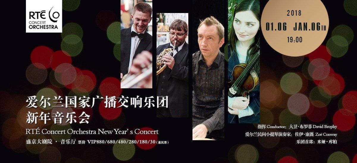 爱尔兰国家广播交响乐团新年音乐会 将表演