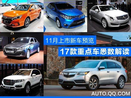 11月将上市新车预览 17款重点车悉数解读