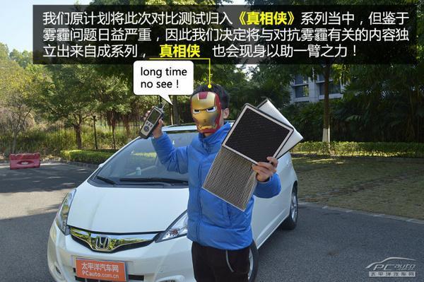 战雾霾(1)对比实测活性炭空调滤清器