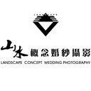 山水概念婚纱摄影