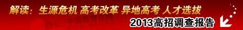 2013高招调查报告