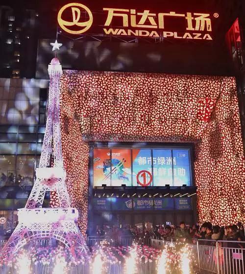 【铁西沈辽路万达广场】点灯仪式璀璨闪耀 圣诞之旅正式开启!