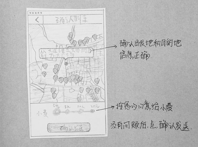 大学生手绘嘀嘀打车软件说明书 走红校园