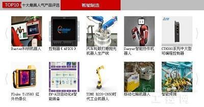 2016中国智能制造技术在线展圆满落幕