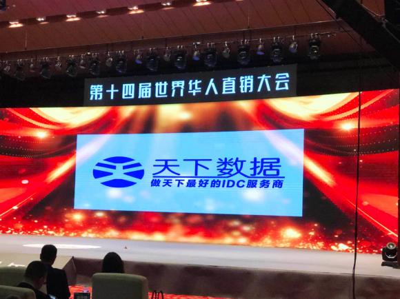 """天下数据独揽第十四届世界华人直销大会""""亚太区最具合作价值直销IDC服务商"""""""