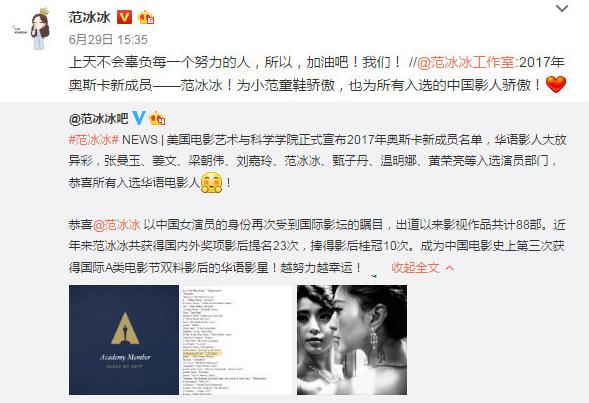 中国明星进击奥斯卡评委会,能否助力华语电影冲奥?