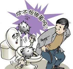 外出如厕请注意 公共马桶会致性病传播