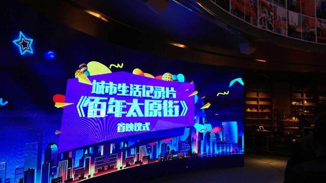 城市生活纪录片《百年太原街》首映仪式在沈举办