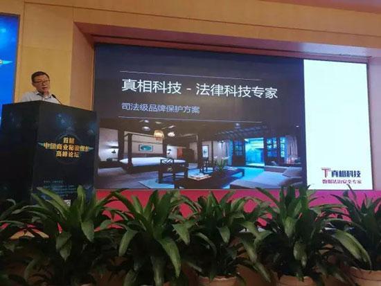 真相科技出席首届中国商业秘密保护高峰论坛