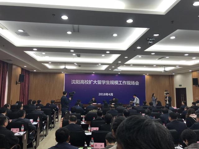 沈阳市召开高校扩大留学生规模工作现场会