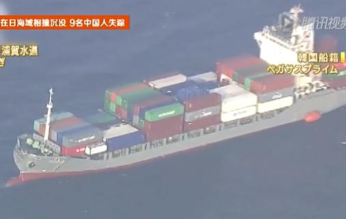 两艘货船在日海域相撞沉没 9名中国人失踪