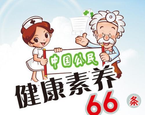 辽宁居民健康素养水平达14.14% 高于全国平均水平