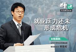 韩雪松:就业压力还未形成危机