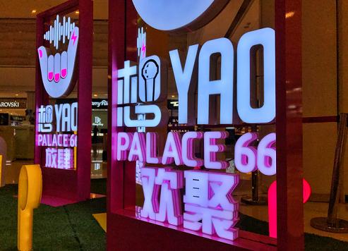 皇城恒隆#想YAO音乐节# 带来夏天的音乐狂潮